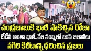చంద్రబాబుకి భారీ షాకిచ్చిన MLA రోజా   BIG SHOCK TO Chandrababu   MLA Roja Collapse TDP In Nagiri