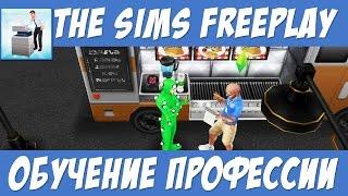 The Sims FreePlay Обучение профессии / Прохождение Симс Фриплей