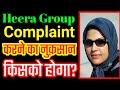 Heera Group Par Complaint Karne Ke Nuqsan or Faidey By Tasneem Sheikh From Reaction TV Urdu