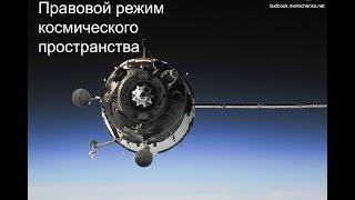 видео Понятие и принципы международного космического права