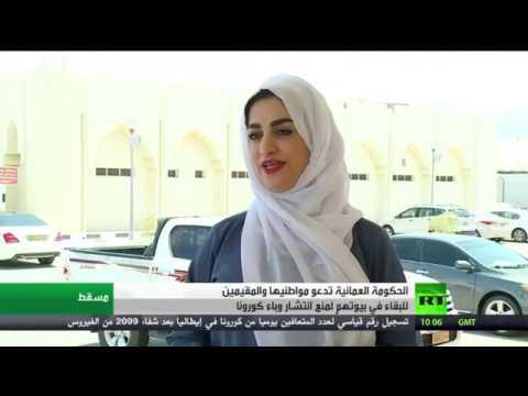 ارتفاع إصابات كورونا في سلطنة عمان والحكومة تدعو المواطنين للبقاء في منازلهم  - نشر قبل 3 ساعة