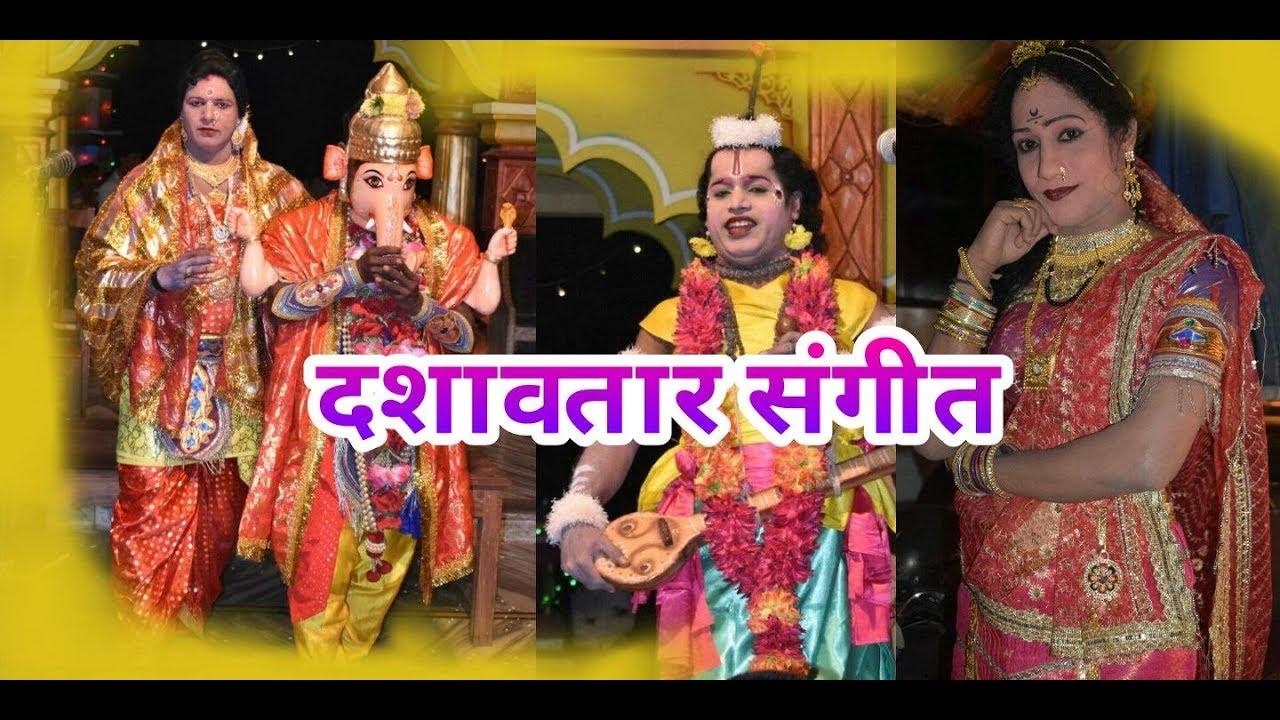 Download Dashavtar Music || Sindhudurg Konkan Malvani Dashavtar