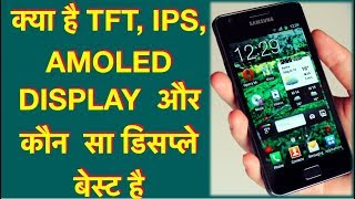 Type of Mobile Display II TFT Display Vs IPS Display Vs Amoled Display II Explained In Hindi