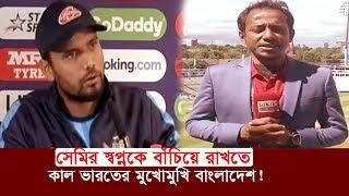 সেমির স্বপ্নকে বাঁচিয়ে রাখতে কাল ভারতের মুখোমুখি বাংলাদেশ! | 2019 Worldcup Cricket