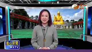 【唯心新聞56】| WXTV唯心電視台