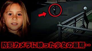 【実話】防犯カメラに映った少女の向かった先に待っていたもの‥