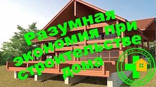 Как сэкономить на строительстве деревянного дома?