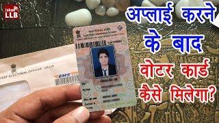 How to Get Voter ID Card After Applying Online 2019 Guide - बनने के बाद नया वोटर कार्ड कैसे मिलेगा?