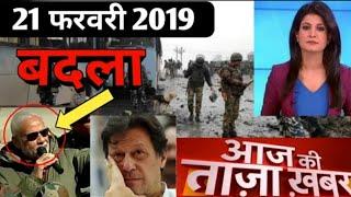 Today breaking News | 21 Feb 2019 | Aaj ki taja khabar, aaj ka taja smachar, aaj ki Headlines