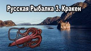 Русская рыбалка 3.99 (Russian Fishing). Кракен.