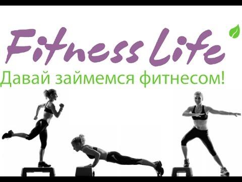 Step, Fitness Life, Mariupol / Илона, степ, Фитнес Лайф, Мариуполь