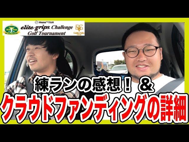 【elite grips challenge】練ランの感想!&クラウドファンディングの詳細!【ゴールデンバレーゴルフ倶楽部】
