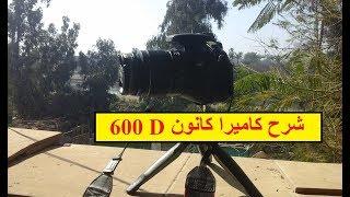 شرح مفصل لكاميرا كانون Canon 600D