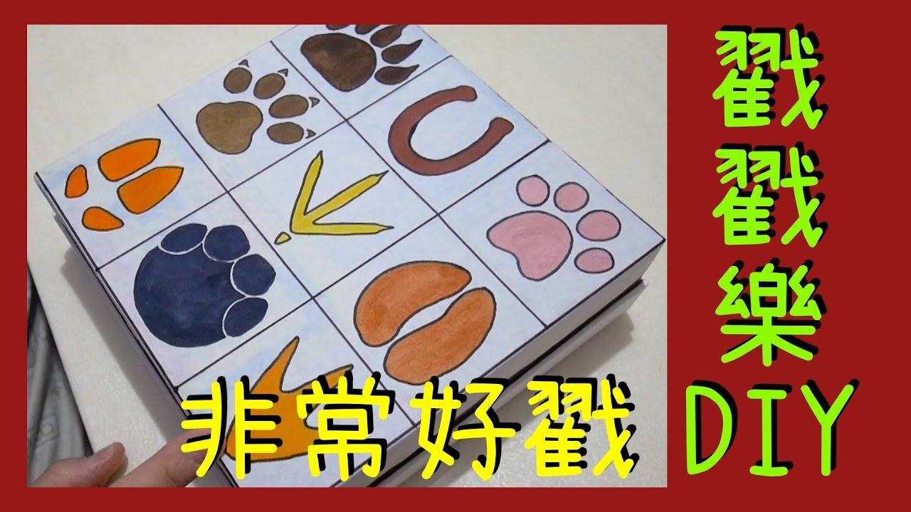 戳戳樂DIY大成功!超級好戳!記得去看下一集的壽星開箱喔! 「DIY手作樂園#05」 - YouTube