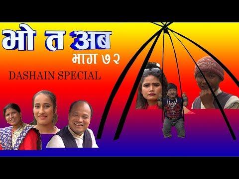 Bho Ta Aba||EP-72||Nepali comedy serial ||October-06-2019|