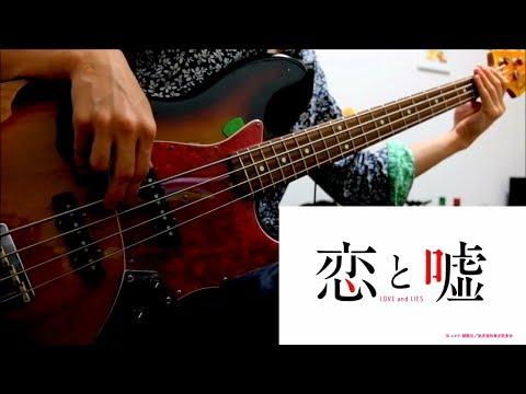 【恋と嘘 OP】 かなしいうれしい 弾いてみた 【Bass】