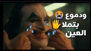 حالت وتس مهرجنات2019(حزين احمد عبده)ايام بتفوت علينا سنين(الجوكر)