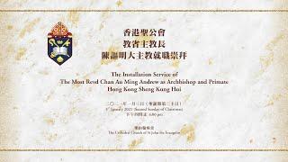 2021.01.03 香港聖公會教省主教長陳謳明大主教就職崇