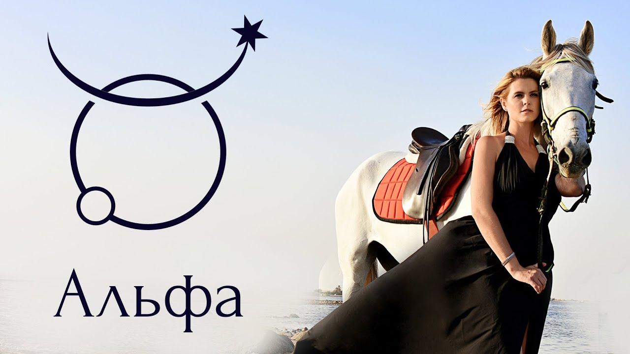 Проект АЛЬФА - Новый проект Ашвини в астрологии
