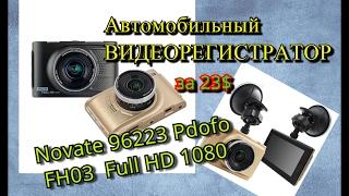 Автомобильный ВИДЕОРЕГИСТРАТОР Novatek 96223 Podofo FH03  Full HD 1080 за 23$(Купить #ВИДЕОРЕГИСТРАТОР #Novatek #96223 можно здесь: http://got.by/dhj91 Подпишись в vk: https://vk.cc/6hJbZL facebook: https://vk.cc/6hJcy8..., 2017-02-12T09:24:18.000Z)