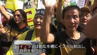 チベット動乱 60年、インドでデモ 「自由が必要だ」中国に抗議