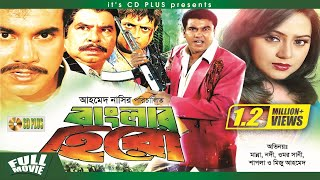 Banglar Hero ( বাংলার হিরো ) - Manna | Nodi | Omar Sani | Shapla | Miju Ahmed | Bangla Full Movie HD