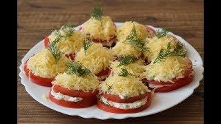 Помидоры с сыром и чесноком Закуска на праздничный 2020 новогодний стол