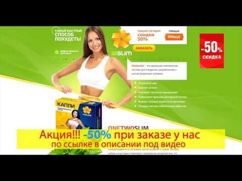 OneTwoSlim отзывы. OneTwoSlim капли для похудения! Средство похудение OneTwoSlim цена и купить!