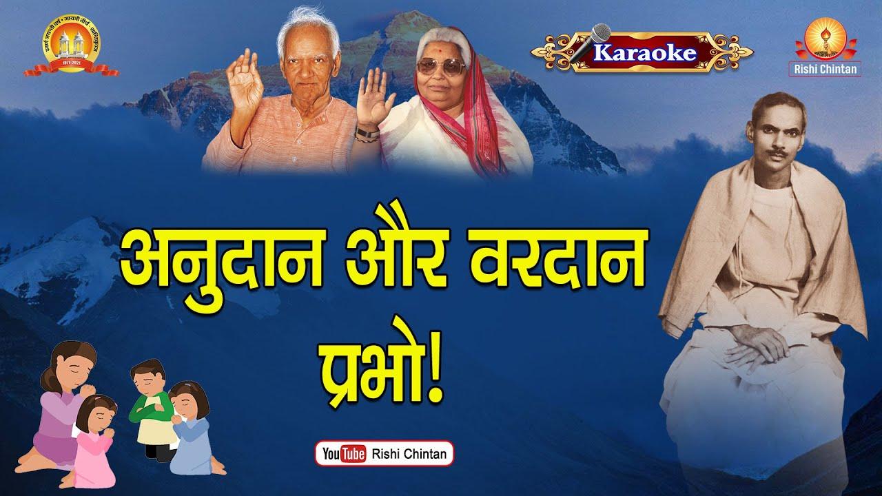 Download अनुदान और वरदान प्रभो, जो माँगे उनको दे देना।   Anudan Aur Vardan Prabho   Karaoke Pragya Geet