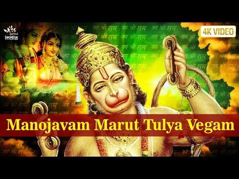 HANUMAN MANTRA - Manojavam Marut Tulya Vegam by Shailendra Bhartti | Mantras For Success