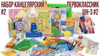 """Распаковка набора канцелярского""""Первоклассник"""" (ШН-З №2)"""