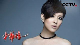 《中华情》 20190901| CCTV中文国际