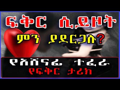 Ethiopia: ፍቅር ሲይዞት ምን ያደርጋሉ? የአሸናፊ ተፈራ የፍቅር ታሪክ። @SamiStudio