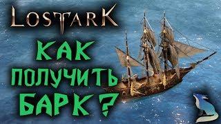 Lost Ark Гайды КОРАБЛЬ БАРК КАК ПОЛУЧИТЬ КАКИЕ ПЛЮСЫ