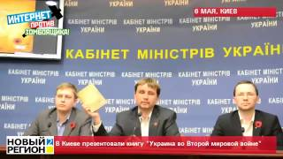 06.05.15 В Киеве презентовали книгу