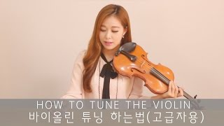 HOW TO TUNE THE VIOLIN_for advanced learners
