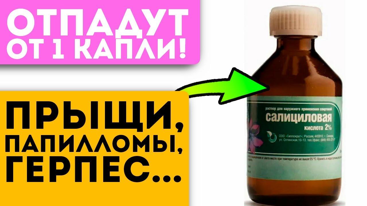 Салициловая кислота для лица