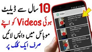 How To Recover Deleted Videos From Android Phone