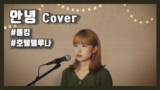 Gambar cover [하루나] Hotel Del Luna OST 호텔델루나 안녕 - 폴킴 여자ver ( So long - Paul Kim ) Cover