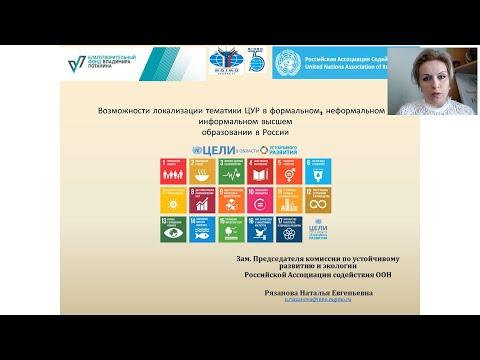 Тематика ЦУР в формальном, и неформальном высшем образовании в России - Рязанова Наталья