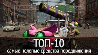 ТОП-10: Самые нелепые средства передвижения