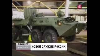 Новое оружие России, нам некого боятся.