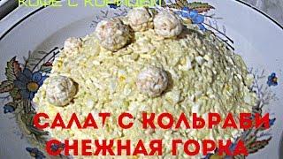 """ВКУСНЕЙШИЙ САЛАТ с кольраби """"Снежная горка"""" / Salad with kohlrabi /  Красивый и вкусный"""