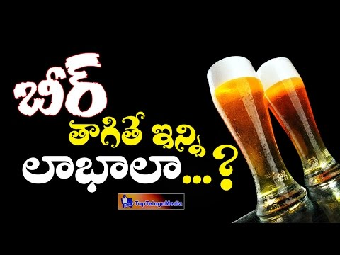 Health Benefits of Drinking BEER || 2016 Latest News and Updates || Top Telugu Media