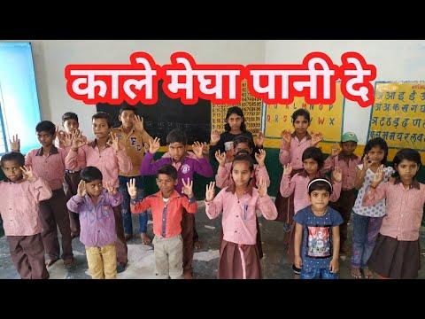 Kale Megha Pani De | काले मेघा पानी दे कविता | Hindi Poem For Kids |