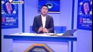 आज पनि फोन उठाएन्न डिआईजीले- NEWS24 TV