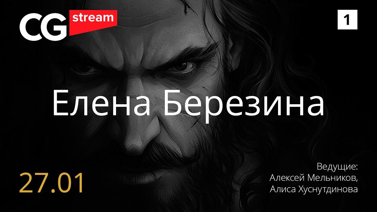 РИСУЕМ ПИРАТОВ! CG Stream. Елена Березина. Часть 1.