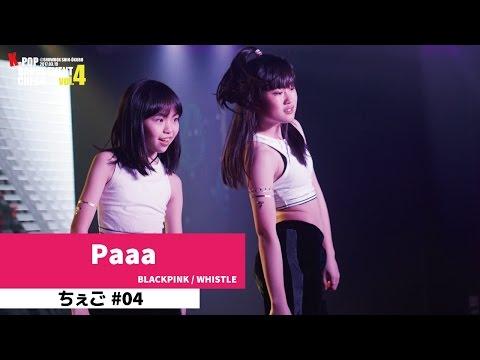 3-2 Paaa BLACKPINK / Whistle 【ちぇご04】kpop cover dance tokyo 블랙 핑크