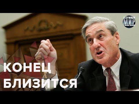 24 Канал: Тайны Путина и Трампа скоро станут известны, Безумны...