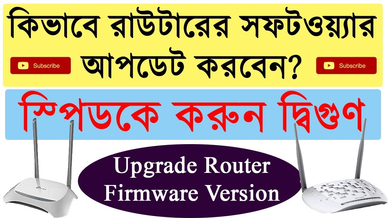 How To Upgrade Firmware Version Of Wireless Router